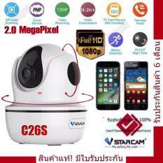 VStarCam C26S 1080P 2MP THE SMALL ONE  สีขาว