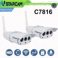 กล้องวงจรปิดแบบไร้สาย Vstarcam C7816WIP IPCAM  ซื้อ 2 ตัวในราคาพิเศษ