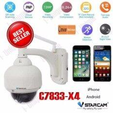 VSTARCAM C7833WIP-X4 กล้องวงจรปิดผ่านอินเตอร์เน็ต HD Zoom 4X