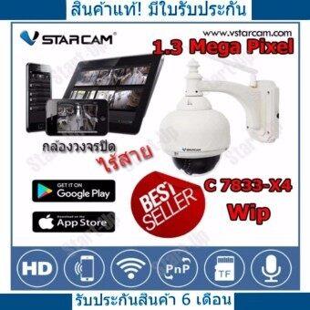 ราคา Vstarcam C7833Wip X4 กล้องวงจรปิดผ่านอินเตอร์เน็ต Hd Zoom 4X ออนไลน์