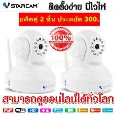 VSTARCAM กล้องวงจรปิด C7837WIP 1.0 MP HD IR CUT ONVIF WIFI  - WHITE PACK 2