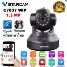 VSTARCAM C7837WIPPNP WiFi กล้องวงจรปิด 1.3MP (Black)