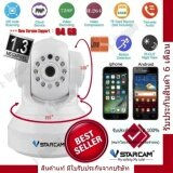 ราคา Vstarcam กล้อง Hd Onvif รุ่น C7837 White ใหม่