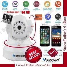ซื้อ Vstarcam กล้อง Hd Onvif รุ่น C7837 White ถูก