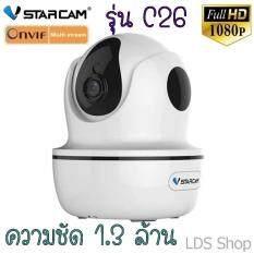 Vstarcam กล้องวงจร ปิด IP Camera รุ่น C26 1.3 Mp and IR Cut WIP HD ONVIF – สีขาว