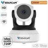 ขาย Vstarcam Ip Camera กล้องวงจรปิด รุ่น C7824Wip สีขาว ดำ ไทย