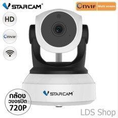 VSTARCAM IP Camera กล้องวงจรปิด รุ่น C7824WIP-(สีขาว/ดำ)