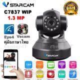 ซื้อ Vstarcam กล้องวงจร ปิด Ip Camera รุ่น C7837Wip รองรับ64G 1 3 Mp And Ir Cut Wip Hd Onvif Black Vstarcam เป็นต้นฉบับ