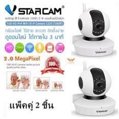 VSTARCAM IP Camera Full-HD WIF กล้องวงจรปิดไร้สาย ดูผ่านมือถือ รุ่น C23S (แพ็คคู่ 2 ชิ้น)