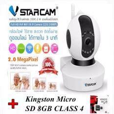 VSTARCAM IP Camera Full-HD WIF กล้องวงจรปิดไร้สาย ดูผ่านมือถือ รุ่น C23S + Kingston Micro SD 8GB CLASS 4