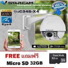 VStarcam กล้องวงจรปิด IP OUTDOOR 1080P Full HD รุ่น C34S-X4 (White) แถมMicro SD 32GB