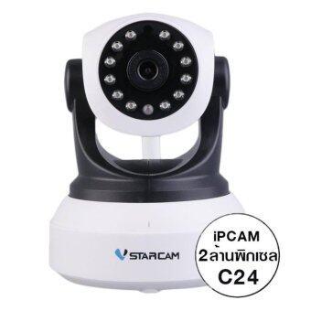 Vstarcam กล้องวงจรปิดIP Camera MixMart C24 Series 2.0 Mp and IR Cut WIP HD
