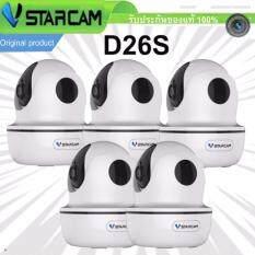 กล้องวงจรปิดแบบไร้สาย Vstarcam Original D26S IPCAM 2.0MP ซื้อ 5 ตัว