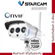 Vstarcam กล้องวงจรปิด Waterproof IP Camera รุ่น C7816 (สีขาว)
