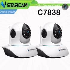 โปรโมชั่น Vstarcam กล้องวงจรปิด Wifi Ip Camera รุ่น C7838Wip ซื้อ 2ตัว กรุงเทพมหานคร