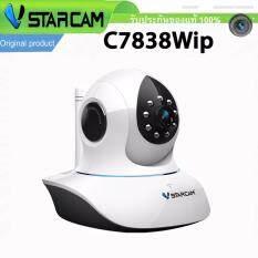 VSTARCAM กล้องวงจรปิด Wifi IP Camera รุ่น OriginalC7838WIP