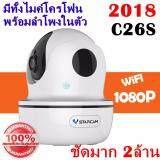 ราคา Vstarcam กล้องวงจรปิดไร้สาย Wifi Ir Cut P T Ip Camera 1080P รุ่น D26S เป็นรุ่น C26S ปี2018 Vstarcam ใหม่