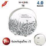 ซื้อ W King T8 Bluetooth Speaker ลำโพงบลูทูธคุณภาพเสียง 30 วัตต์ สุดยอด เบสหนัก สวย พกพาได้ มีช่องเสียบ Usb ฟัง Mp3 Wav Ape Flac Wma ได้ ของแท้รับประกันศูนย์ไทย W King 1 ปี ถูก กรุงเทพมหานคร