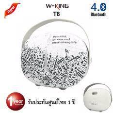 ราคา W King T8 Bluetooth Speaker ลำโพงบลูทูธคุณภาพเสียง 30 วัตต์ สุดยอด เบสหนัก สวย พกพาได้ มีช่องเสียบ Usb ฟัง Mp3 Wav Ape Flac Wma ได้ ของแท้รับประกันศูนย์ไทย W King 1 ปี ราคาถูกที่สุด