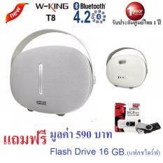 ขาย W King T8 Bluetooth Speaker ลำโพงบลูทูธคุณภาพเสียง 30 วัตต์ ยอดฮิต สุดยอด เบสหนัก สวย พกพาได้ มีช่องเสียบ Usb รองรับ Mp3 Wav Ape Flac Wma ของแท้รับประกันศูนย์ไทย W King 1 ปี แถมฟรี Flash Drive 16 Gb มูลค่า 590 บาท W King ใน กรุงเทพมหานคร