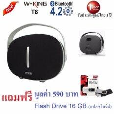W-KING T8 Bluetooth Speaker ลำโพงบลูทูธคุณภาพเสียง 30 วัตต์ ยอดฮิต สุดยอด เบสหนัก สวย พกพาได้ มีช่องเสียบ USB รองรับ Mp3, WAV , APE , FLAC , WMA  ของแท้รับประกันศูนย์ไทย(W-king) 1 ปี แถมฟรี Flash Drive 16 GB. มูลค่า 590 บาท