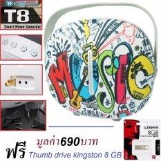 W-KING T8 Bluetooth Speaker ลำโพงบลูทูธเบสหนัก เสียบ Thumb Drive เล่น mp3 , WAV , APE , FLAC , WMA ได้ทันที ของแท้รับประกัน 1 ปี แถมฟรี Thump Dive Kingston 8 GB. มูลค่า 690 บาท.