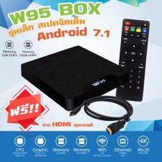 ราคา โปรโมชั่น หมดแล้ว หมดเลย กล่องแอนดรอยบ็อก รุ่น W95 จิ๋วแต่แจ๋ว Android 7 1 Ram2Gb Rom16Gb Amlogics905W Quad Core 64 Bit 4K