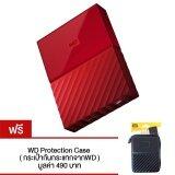 Wd Hdd 1Tb My Passport 2017 สีแดง ฟรี กระเป๋ากันกระแทก Wdbynn0010Brd Wesn Wd ถูก ใน สมุทรปราการ