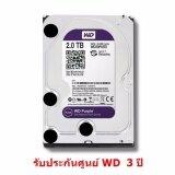 ซื้อ Wd Sata Hdd 2 Tb Purple สีม่วง For Cctv เหมาะกับ กล้องวงจรปิด 4 8 จุด รุ่น Hdd2Tb รับประกันศูนย์ Wd 3 ปี Wd