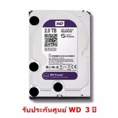 WD SATA HDD 2 TB Purple  (สีม่วง)  for CCTV  เหมาะกับ กล้องวงจรปิด 4 -8 จุด  รุ่น HDD2TB  รับประกันศูนย์ WD 3 ปี
