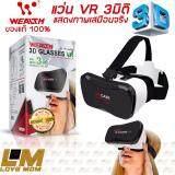ราคา Wealth Vr Box แว่นVr 3D กล้องVr แสดงภาพเสมือนจริง ใส่สะบายไม่ปวดหัว ไม่ปวดตา ของแท้100 สีดำขาว เป็นต้นฉบับ Wealth