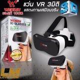 ซื้อ Wealth Vr Box แว่นVr 3D กล้องVr แสดงภาพเสมือนจริง ใส่สะบายไม่ปวดหัว ไม่ปวดตา ของแท้100 สีดำขาว M4 ใน Thailand