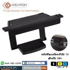 Weapon คลิปล๊อกกล้องเข้ากับ TV สำหรับ Play Station 4 PS4 TV Clip Mount Holder Stand Bracket For Sony PlayStation 4 PS4