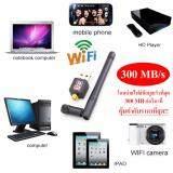 เสารับสัญญาณ Wifi 300 Mb ต่อวินาที ราคาถูกสุด คุ้มค่ากับราคา Wireless 802 11N Usb 2 ถูก