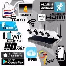 ชุดกล้องวงจรปิด Wifi 4CH IP Kit Set 1.0 ล้านพิกเซล New SensorChip 2018 HD 720p ทรงกระบอก อินฟราเรดล่าสุด เลนส์  3.6mm กล้อง 4 ตัว และ เครื่องบันทึก 4CH HD NVR  Wi - Fi Wireless ฟรีอะแดปเตอร์