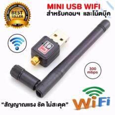 ส่วนลด ใหม่ล่าสุด ของแท้ มีรับประกัน ตัวรับ Wifi สำหรับคอมพิวเตอร์ โน้ตบุ๊ค แล็ปท็อป ตัวรับสัญญาณไวไฟ แบบมีเสาอากาศ รับไวไฟ เสาไวไฟความเร็วสูง ขนาดเล็กกระทัดรัด Mini Usb 2 Wireless Wifi Adapter 802 11N 300Mbps Unbranded Generic