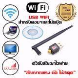 ราคา ใหม่ล่าสุด ของแท้ มีรับประกัน ตัวรับ Wifi สำหรับคอมพิวเตอร์ โน้ตบุ๊ค แล็ปท็อป ตัวรับสัญญาณไวไฟ แบบมีเสาอากาศ รับไวไฟ เสาไวไฟความเร็วสูง ขนาดเล็กกระทัดรัด Mini Usb 2 Wireless Wifi Adapter 802 11N 600Mbps ใน กรุงเทพมหานคร