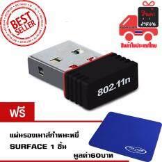 ขาย Wifi Usb Wireless Network Lan Adapter ตัวรับไวฟายสุดคุ้ม สีดำ ฟรีแผ่นรองเมาส์ ออนไลน์ ใน กรุงเทพมหานคร