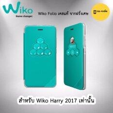 ขาย ซื้อ Wiko Folio Harry 2017 เคสฝาปิดเปิดของแท้ สี Bleen ลำปาง
