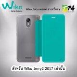 ส่วนลด Wiko Folio Jerry2 2017 เคสฝาปิดเปิดของแท้ สี Bleen