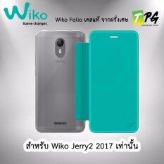 ราคา Wiko Folio Jerry2 2017 เคสฝาปิดเปิดของแท้ สี Bleen ออนไลน์ ลำปาง