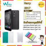 ราคา Wiko Harry 2017 Ram3Gb Rom16Gb สี Grey แถม เคส ฟิล์ม Powerbank Wiko