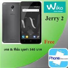Wiko Jerry 2 (2017) 16GB  – ประกันศูนย์ (Grey) ฟรี เคส +ฟิล์ม + ร่วมลุ้นโชครับฟรี! กว่า 600 รางวัล มูลค่ากว่า 3 ล้านบาท