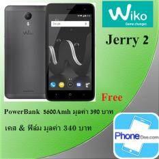 Wiko Jerry 2 (2017) 16GB – ประกันศูนย์ ฟรี เคส +ฟิล์ม + PowerBank 5600m + ร่วมลุ้นโชครับฟรี! กว่า 600 รางวัล มูลค่ากว่า 3 ล้านบาท