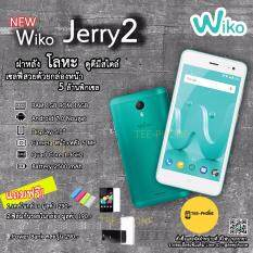 Wiko Jerry2 2017 (RAM1GB+ROM16GB) สี Bleen แถมเคส,ฟิล์มกันรอย,PowerBank