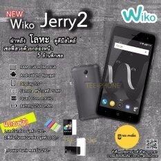 Wiko Jerry2 2017 (RAM1GB+ROM16GB) สี Grey แถมเคส,ฟิล์มกันรอย,PowerBank