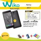 ราคา Wiko Kenny 2017 Ram1Gb Rom16Gb Black แถมเคส ฟิล์ม Powerbank เป็นต้นฉบับ