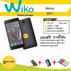 Wiko Kenny 2017 (RAM1GB+ROM16GB) Black แถมเคส+ฟิล์ม+PowerBank