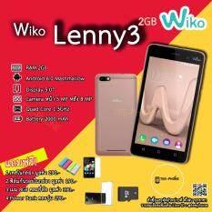 ซื้อ Wiko Lenny 3 Ram2Gb Rom8Gb สี Rose Gold แถมSdcards Powerbank เคส ฟิล์ม ออนไลน์ Thailand