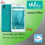 โปรโมชั่น Wiko Lenny 4 Plus 5 5 16Gb ประกันศูนย์ ฟรี เคส ฟิล์ม ลำโพง Bluetooth ร่วมลุ้นโชครับฟรี กว่า 600 รางวัล มูลค่ากว่า 3 ล้านบาท Wiko ใหม่ล่าสุด